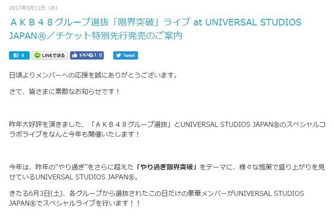 【山本彩/白間美瑠】6/3 UNIVERSAL STUDIOS JAPAN®AKB48G選抜「限界突破」ライブが開催。