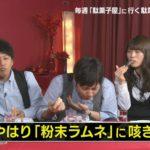 【渋谷凪咲】なぎさ出演5/27ワケあり!レッドゾーンキャプ画像。粉ラムネでなぎさナチュラルリバースw