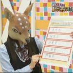 【三田麻央/鵜野みずき/石田優美】NMB48のやったんでぃチューズディ♯42キャプ。みぃーき遂に鹿になる。
