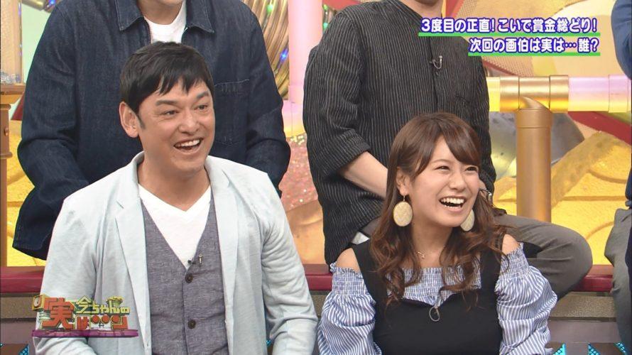 【福本愛菜】あいにゃん出演5/3今ちゃんの「実は・・・」キャプ画像。