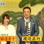 【門脇佳奈子】かなきち出演「爆笑!お座敷演芸会」キャプ画像。リーダーと番組進行。
