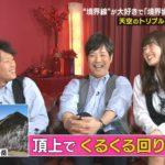【渋谷凪咲】なぎさ出演5/13ワケあり!レッドゾーンキャプ。タモリ倶楽部的要素強めな「LINE男」登場。