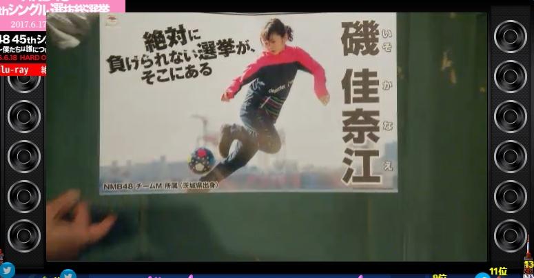 【NMB48】AKB48 49thシングル選抜総選挙ポスター解禁。SHOWROOMキャプ画像。