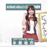 【NMB48】AKB48選抜総選挙アピールコメントSHOWROOMキャプとYouTube動画NMB全員分。