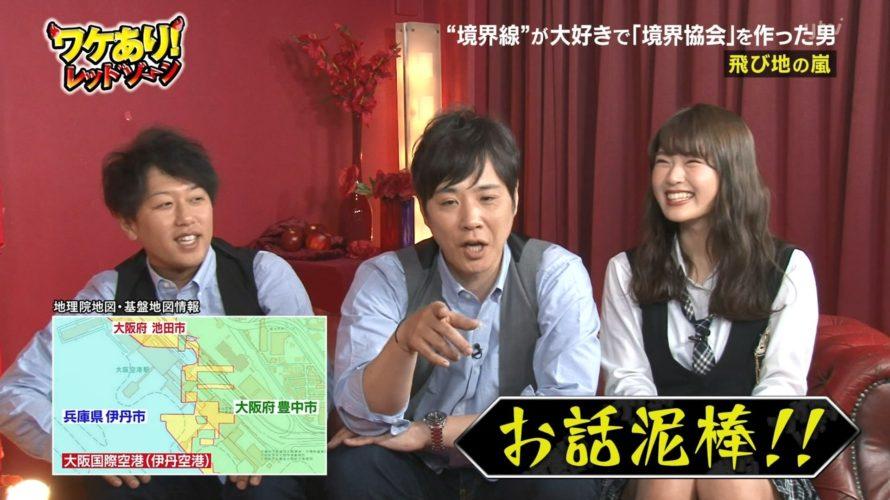 【渋谷凪咲】なぎさ出演、5月20日ワケあり!レッドゾーンキャプ画像。お話泥棒なぎちゃんwww