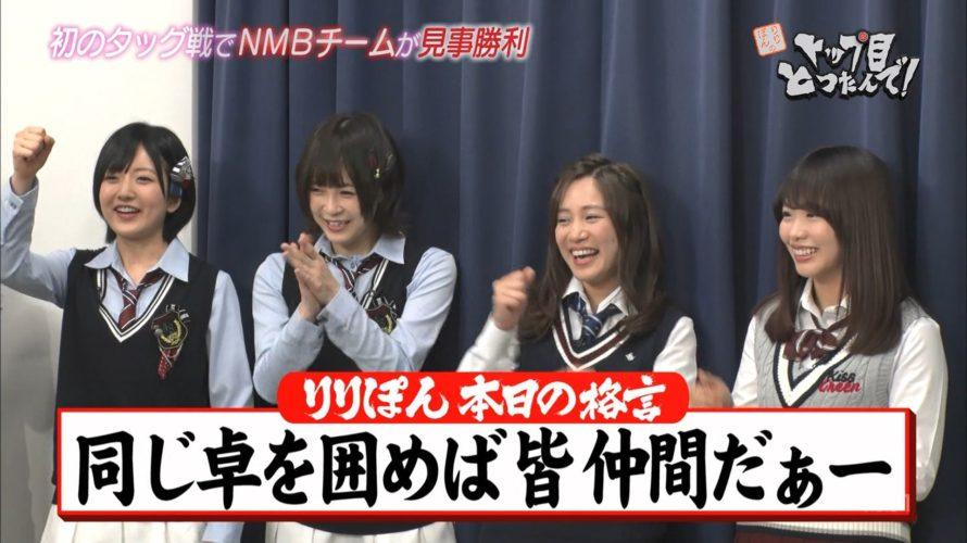 【須藤凜々花】りりぽんのトップ目とったんで!2時間SP・NMB48対SKE48キャプ画像。難波が南場で逆襲w