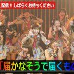 【NMB48】研究生「届かなそうで届くもの」公演千秋楽・実況、キャプなど。