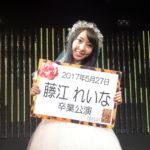 【藤江れいな】れいにゃん卒業公演、金子支配人ぐぐたす投稿画像など。