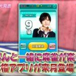 【NMB48】トップ目とったんで!の重大発表はアプリのリリースwww