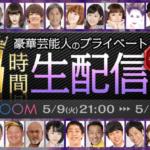 【山本彩】キングコング西野さんのSHOWROOM生配信番組第2弾にさや姉出演!