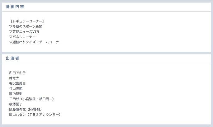 【須藤凜々花】りりぽん、5/21の「アッコにおまかせ!」に出演する模様。