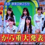 【NMB48】5/4のNMBとまなぶくんで濱家さんから重大発表!?なんやなんや?