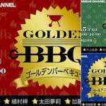 【NMB48】YNN 5/5「GOLDEN BBQ -うどんの休日-」 90分生配信を1日3連発SPwwww