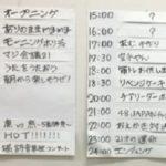 【堀詩音】5月29日しおんSHOWROOM19時間配信タイムテーブル発表!w