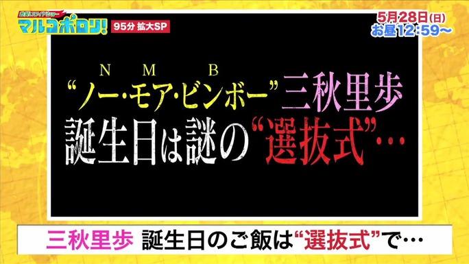 【三秋里歩】りぽぽ出演・マルコポロリ!95分拡大SP告知動画。ノーモアビンボーw