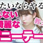 【吉田朱里】アカリンの女子力動画最新をYoutubeJapanがツイート。勢い増すといいなw