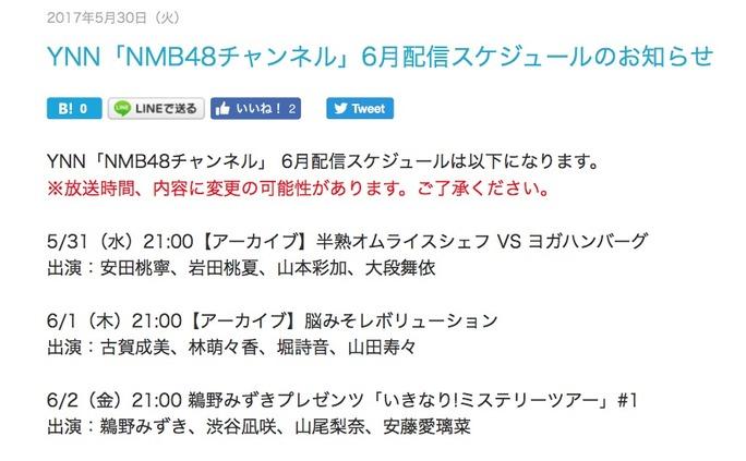 【NMB48】YNN NMB48チャンネル6月の配信スケジュール。鵜野みずきプレゼンツとうどん企画がw