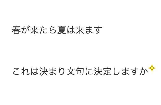 【鵜野みずき】「春が来たら夏は来ます」は今後NMB48の決定稿という事でw梓にあった感想よw