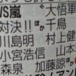 【山本彩】さや姉、VS嵐に出演する模様w大悟軍団の一員か!?www