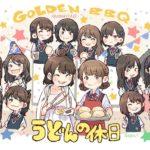 【NMB48】種田優太さんの書いた「GOLDEN BBQ -うどんの休日-」のイラストが和むw