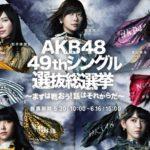 【NMB48】AKB48 49thシングル選抜総選挙速報結果【随時更新】