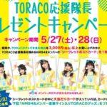 【NMB48】5月27日28日限定・3000円以上グッズ購入でTORACOメンバーのポストカードプレゼント。
