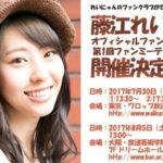 【藤江れいな】れいにゃんのオフィシャルファンクラブが設立。東京・大阪のイベントも決定。