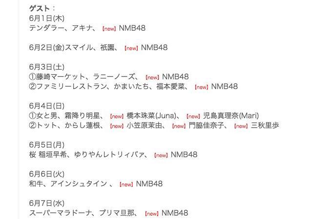 【NMB48】6/1〜6/7ABCホール・デルシネにNMB48と元メンバーが多数出演。