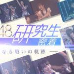 【NMB48】5期生密着続編は「NMB48研究生密着2017 ~新たなる戦いの軌跡~ 」と発表。