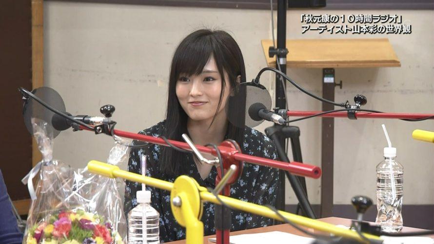 【山本彩】さや姉出演「秋元康の10時間ラジオ」キャプ画像。スタジオ緊張してるっぽいw
