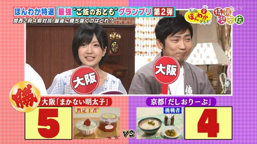 【須藤凜々花】りりぽん出演6月9日大阪ほんわかテレビキャプ。ご飯のおともがどれも美味そう。