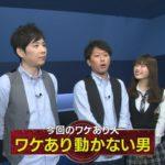 【渋谷凪咲】なぎさ出演6月17日ワケあり!レッドゾーンキャプ画像。銅像だぞう。
