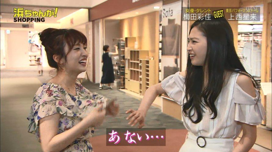 【梅田彩佳】6月21日浜ちゃんが!キャプ画像。うめちゃんとけいっちの従姉妹で「買う」に挑戦。