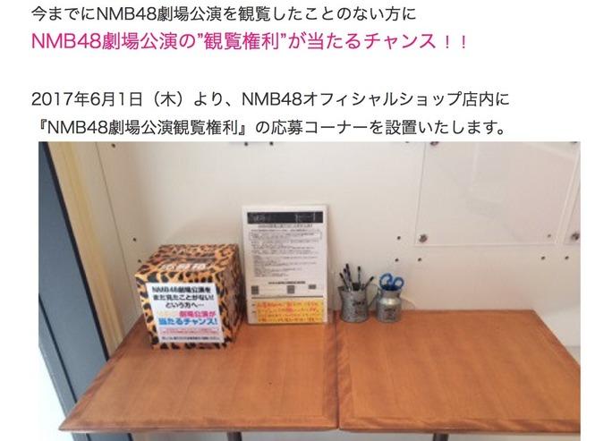 【NMB48】劇場観覧未経験者対象の公演観覧権利プレゼントがスタート。