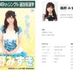 【NMB48】AKB48 49thシングル選抜総選挙・公約一覧。みぃーき?w