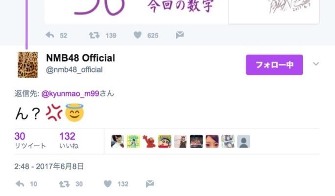 【NMB48】NMB48公式ツイッター、三田に切れるw中のはg…人ご立腹やwww