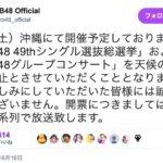 【NMB48】沖縄LIVEは中止・AKB48 49thシングル選抜総選挙開票イベントはフジ系列で放送。