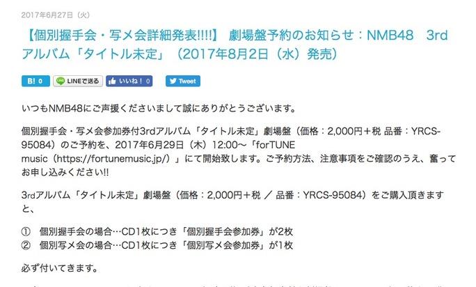 【NMB48】サードアルバムイベント、個別握手会・写メ会の詳細が発表。