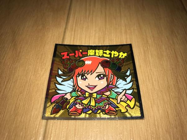 【NMB48】AKBックリマン、NMB48メンバーの画像まとめ。