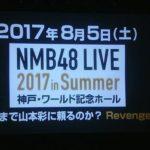 【NMB48】8月5日・6日神戸ワールド記念ホールLIVE・8/14〜アジアツアーが開催決定!