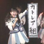 【NMB48】ここにだって天使はいるリバイバル公演、チーム名は「カトレア組」に決定。