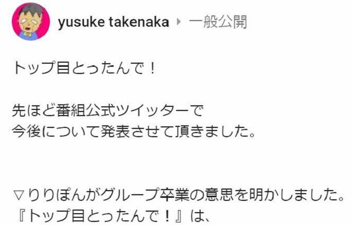 【NMB48】トップ目とったんで!の今後について竹中Pが説明、心境を投稿。