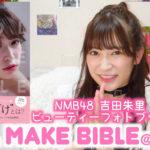 【吉田朱里】ビューティーフォトブック・IDOL MAKE BIBLE@アカリンが発売決定!