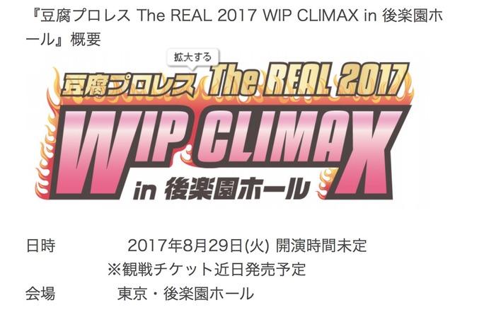 【白間美瑠/木下百花】みるるん・百花が参戦『豆腐プロレス The REAL 2017 WIP CLIMAX』が告知。