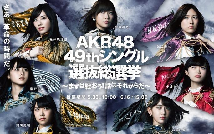 【NMB48】AKB48 49thシングル選抜総選挙 NMB48メンバー順位・キャプ【随時更新】
