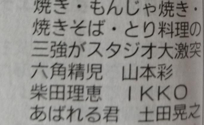 【山本彩】7/8のジョブチューンSPにさや姉出演か!?