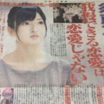 【須藤凜々花】卒業は決定的な模様。日刊スポーツなどが報じる。事実上の辞退ですね。