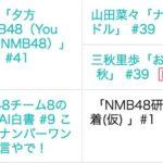 【NMB48】7/2 22:00-23:00 KawaiianTVに「NMB48研究生密着(仮) 」が出現。
