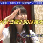 【白間美瑠】みるるん、7/1めちゃイケ2時間SP!2代目江頭オーディションに出演www