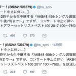 【NMB48】総選挙開票TV放送再確認・16時15分(予定)〜19時BSスカパー!19時〜フジで中継。18時頃さや姉SHOWROOM。